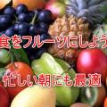 健康のために朝食を果物にしよう。忙しい朝にも最適