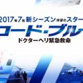 【2017年夏】ドラマ『コードブルー』第1話「60」ツイートまとめ