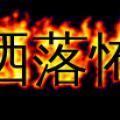【洒落怖】404号室(名作・長編)