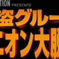 7/21公開映画『怪盗グルーのミニオン大脱走』感想「40」ツイートまとめ