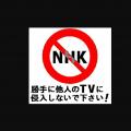 マジ!? NHK「韓国人・在日はNHK受信料全員免除」元職員の内部告発
