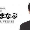 「松田学」丹羽経済塾会長の提言する「永久国債論」とは?