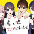 実写化決定も話題!放送中アニメ『恋と嘘』第4話「30」ツイートまとめ
