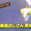 ファンタジー号事件「鈴木嘉和さん(風船おじさん)」とは