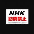 警告!公共放送局NHKの公正性への疑問! 「NHK」に受信料徴収の資格はあるのか?