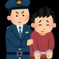 刑事事件における犯罪~個人的法益に対する罪について~