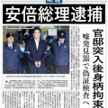 [クソコラ]パヨクさん「安倍総理逮捕」などの見出し加工を作り産経新聞は法的措置を検討