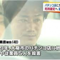 5人が死亡!「大阪此花区パチンコ店放火殺人事件」高見素直とは
