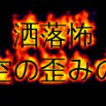 【洒落怖】夏休みに学校の掃除(時空・中編)