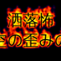 【洒落怖】おめでとう!(時空・中編)