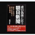 【反日たちは精神奴隷民族になり果てた】「酒井信彦」氏の日本ナショナリズム論