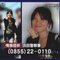 【残忍極悪事件ファイル】被疑者死亡で冤罪説も「島根女子大生バラバラ殺人事件」まとめ