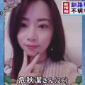 ついに遺体発見【ミステリー事件ファイル】行方不明中国人教師「危秋潔」さんの死因に様々な憶測