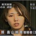 娘とその友達を殺害 「秋田児童連続殺害事件」畠山鈴香とは