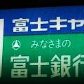 ■1998年/埼玉県「富士銀行・春日部支店の岡藤輝光はなぜ殺人を犯したのか?」