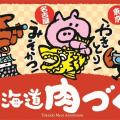 ?東海道新幹線でイチ押しの駅弁 「東海道肉づくし」 はボリューム満点!
