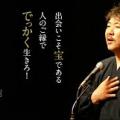 「何のために」人気講演家 中村文昭さんとは?「お金でなく、人のご縁で、でっかく生きろ」
