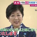 小池百合子の「希望の党」が絶望でしかない3つの理由