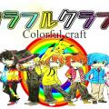 ゲーム コラボ実況 【めいぷる】 『カラフルクラフト』 (Part 1 ~ Part 10)