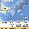 北海道沖でM9級の超巨大地震が起きる!?政府の地震本部が発表