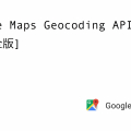 Google Maps Geocoding APIの使い方[完全版]