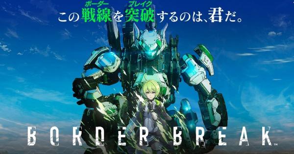 BORDER BREAK(ボーダーブレイク)がPS4で基本プレイ無料?!