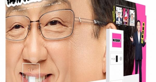 【激ヤバ】梅沢富美男プリクラで撮った写真がTwitterで大人気に!