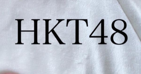 HKT48田中美玖センター曲、ロマンティック病が神曲♡フレッシュで可愛すぎる5人ってだれ?