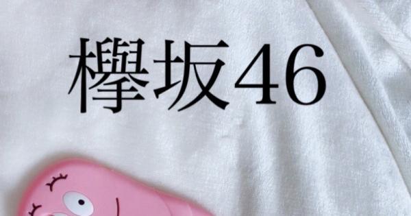 欅坂の曲は昔のAKBの時のような曲?って本当?最近坂道と48Gでよくコメント欄で言われていること。秋元康が欅坂にばかり力を入れている?