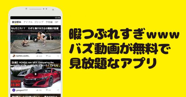 話題の動画アプリ【TopBuzzVideo】とは!?