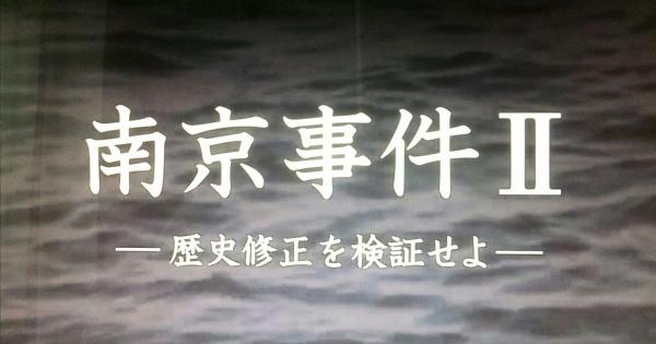 NNNドキュメント「南京事件Ⅱ~歴史修正を検証せよ」、南京虐殺の史実を証明。