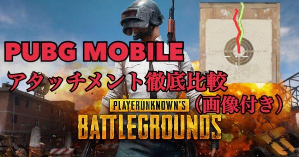 「PUBG mobile」アサルトライフルアタッチメント効果検証まとめ (画像あり)