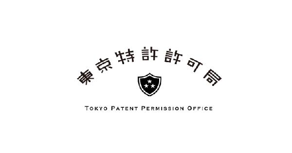 【雑学まとめ】早口言葉で有名な「東京特許許可局」は存在しない