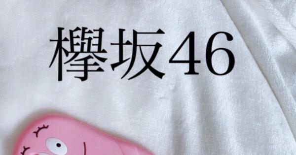 欅坂、新曲アンビバレント。誰もが認める存在、平手友梨奈が7作連続センターに!