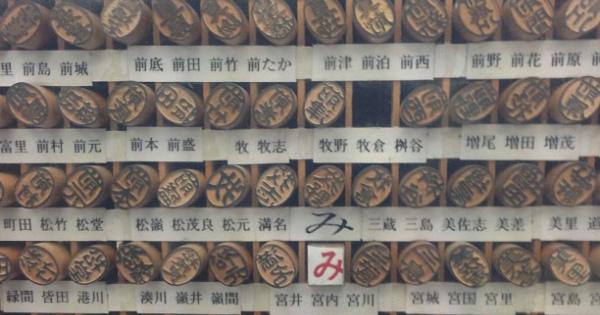 漢字主体の日本ならではの難しい苗字集