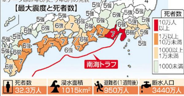 南海トラフ地震の影響や被害規模はどれくらいあるの?