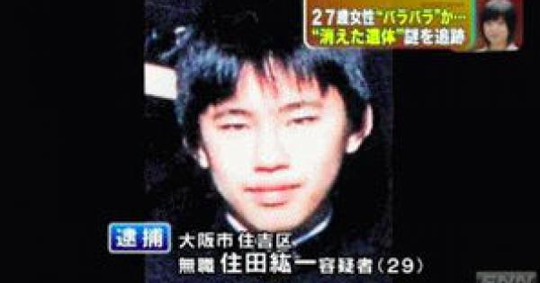 岡山元同僚女性バラバラ殺人事件を起こした「住田紘一」とは?