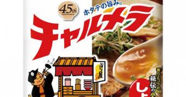 みんな大好き!おいしい♡【チャルメラ】アレンジ・レシピ集♪おすすめ!【10選】☆