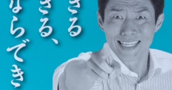 【熱すぎる男】松岡修造の名言・格言