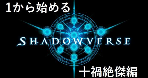 「シャドウバース」1から始めるシャドウバース 「十禍絶傑」 第4回ランクマッチ(ランク帯C0)編