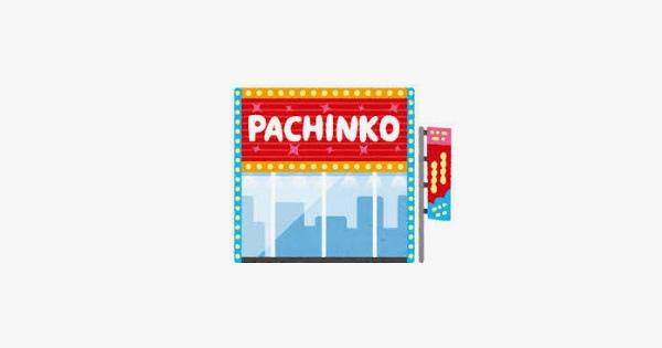 【雑学まとめ】パチンコの換金所が店外にあるのは法規制のため