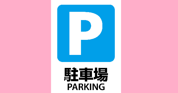 【豊洲市場情報】一般人は豊洲の駐車場に入れる?その疑問にお答えします。