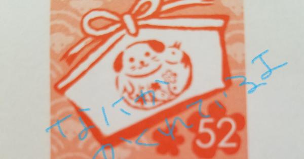 【2018】年賀状に6個めの隠し『ひょうたん』気づいた?年賀状の仕掛け全部紹介!