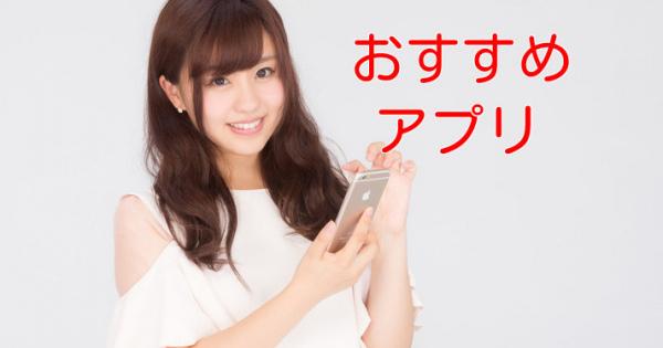 おすすめ【無料の暇つぶしアプリ】37選(iPhone/Android)