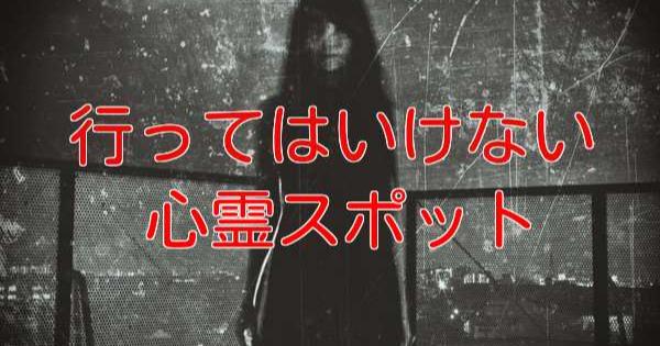 【ヤバい…最恐】東京都の心霊スポットまとめ