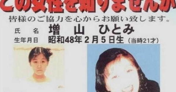 増山ひとみさん失踪事件【もしもし、お姉ちゃんだよ】