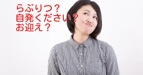 「らぶりつ」「自発ください」「お迎え」の意味わかる?ツイッター用語の解説