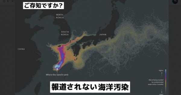 報道規制!? 過去最悪の「石油流出事故」(奄美大島沖)何故か国民に長期間知らされていなかった事に批判の嵐!  #海洋汚染 #隠蔽  #日本 #中国