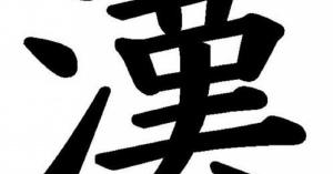 『雑学』【難読漢字まとめ】国名 (北アジア編)