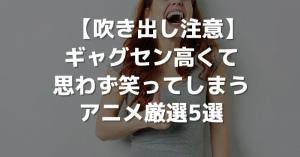 【吹き出し注意】ギャグセン高くて思わず笑ってしまうアニメ厳選5選